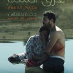 Pluie de sueurs reçoit le Prix du Meilleur long métrage au festival Vues d'Afrique